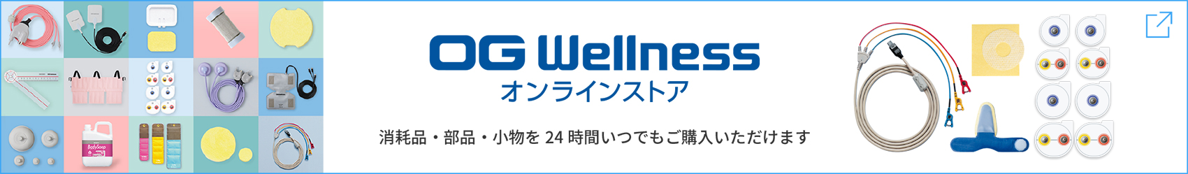 OG Wellnessオンラインストア
